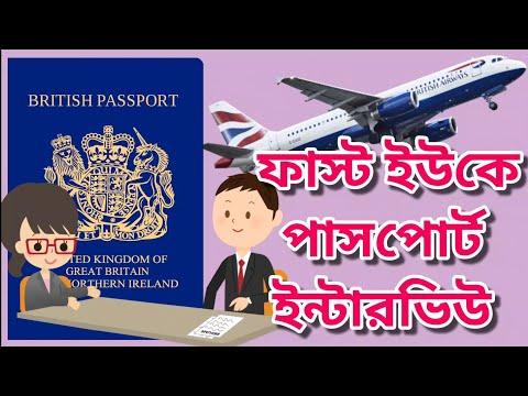 UK Passport Interview ( ইউকে পাসপোর্ট এর ইন্টারভিউ)