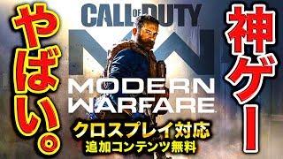 【新作CoD:MW】これはマジでやばい。ついにクロスプレイ到来!【Call o…