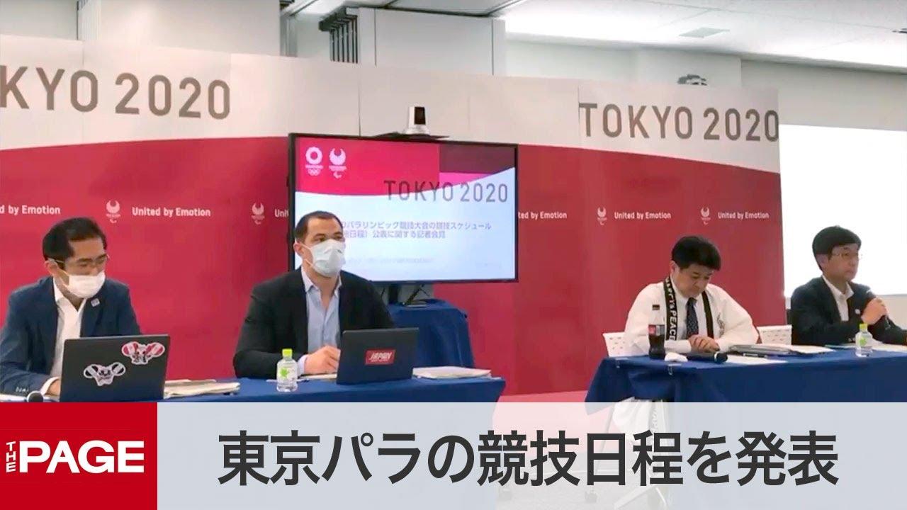 東京パラの競技スケジュール発表 開会式は来年8月24日に 組織委が会見(2020年8月3日)