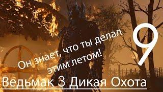 Ведьмак 3 Дикая Охота Прохождение на ПК Часть 9 ДИКАЯ ОХОТА! (1080p 60fps)