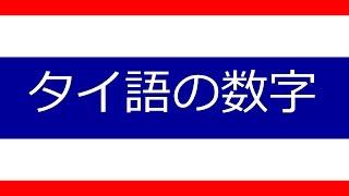Thai Training - タイ語の数字 20000~1000000