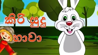 kiri-sudu-hawa-15-minutes-of-sinhala-kids-songs