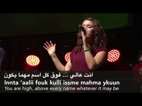 Innta aali..You are high...Arabic Song...Singers: Non Arabic Speakers