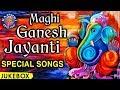 Maghi Ganesh Jayanti Songs Jukebox | Ganesh Song | गणेश जी के गाने | Ganpati Song | गणपति जी के गाने mp3