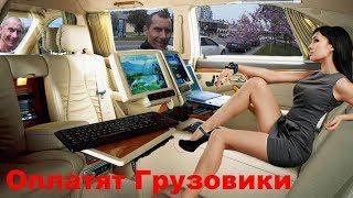 Отмена транспортного налога 2019 на легковые автомобили. Оплатят Грузовики. Владивосток Крым 4с