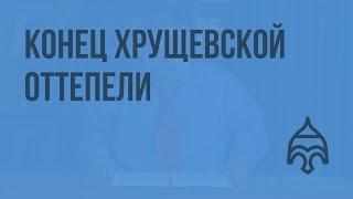 Конец хрущевской оттепели. Видеоурок по истории России 11 класс