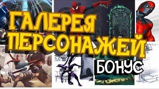 КОСТЮМЫ, КАРТИНКИ всех персонажей - Spider-Man: Shattered Dimensions - Бонус