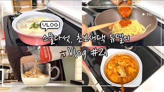 [듀델일상 Vlog] |행복주택36형|20대주부일상|화…