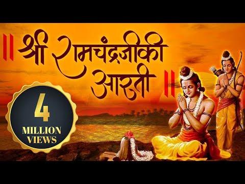 Shri Ramchandra Kripalu Bhajman | Shri Ram Aarti | Ram Navami Song