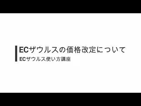 ECザウルス価格改定ツール・使い方