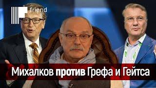 Михалков против Грефа, Гейтса и Познера. Кто изгнал «Бесогона» с ТВ?