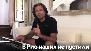 Дмитрий Маликов - В Рио наших не пустили
