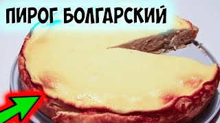 Пирог Болгарская милина рецепт приготовления. Пирог с творогом