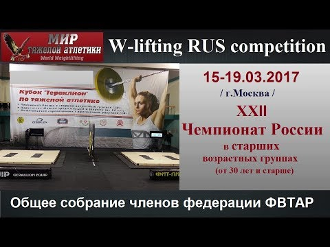18.03.2017 (Federation Conference) Russian Championships Masters.Moscow