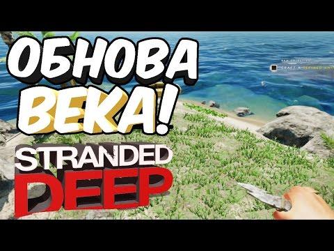 Stranded Deep скачать через торрент