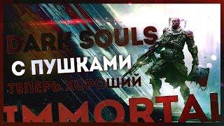 Допилили. Dark Souls с пушками, который ты заслужил  ● Immortal: Unchained [Preview]