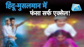 हिंदू-मुसलमान विवाद में फंसा Surf Excel Ad!   Biz Tak
