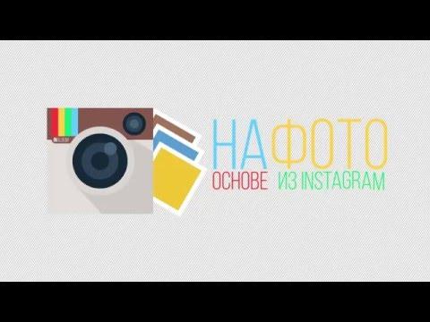 Инстабук от Inalbum.ru
