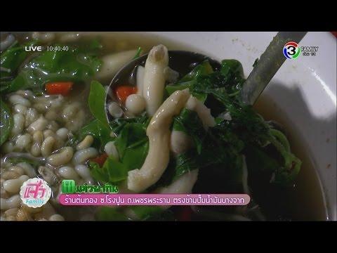 แจ๋วพากิน | ร้านต้นทอง ซ.โรงปูน ถ.เพชรพระราม ตรงข้ามปั๊มน้ำมันบางจาก | 16-07-58 | TV3 Official