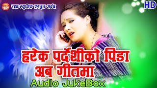 लाखौं पर्देशीहरु को कथा बोकेका गीतहरु New Nepali Sad Dohori Song Pardeshi 2074/2017 By Muna Thapa Ma