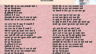 Zindagi maut na ban jaye high qwality karaoke with lyrics karaoke by shailendra vishwadeep