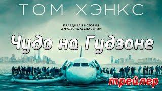Чудо на Гудзоне - русский трейлер (2016)