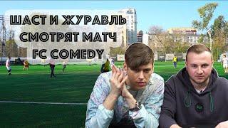 Шастун и Журавлев смотрят матч FC Comedy против СТАРКО