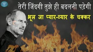 Only you can change your life | hindi motivational inspirational Steve Jobs Quotes