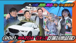 《2021 MAZDA CX-3吃喝玩樂試駕》ft.小民.嘎嘎.陳涵.My Car購車網