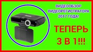 новый видеорегистратор 2017 ГОДА!  Обзор видеорегистратора      2017