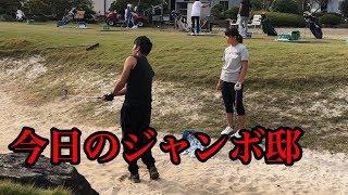 今日のジャンボ邸【トップジュニア&山田竜太プロレッスン模様】 thumbnail
