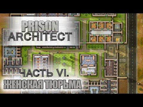 Prison Architect #6 - А как там на женской зоне?
