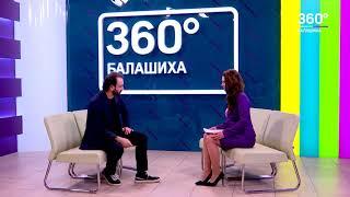 ИНТЕРВЬЮ 360 БАЛАШИХА 16.02.2018