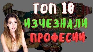 Топ 10: Изчезнали Професии в България