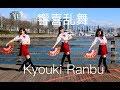 「Girls' Secret」響喜乱舞 | Kyoukiranbu【踊ってみた 】