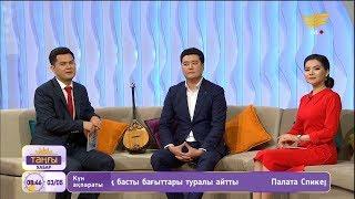 «Таңғы Хабар». Анвара Садықова. Айбек Бекбосын