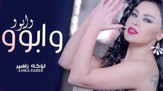 Loka Zahir wabo by Halkawt Zaher