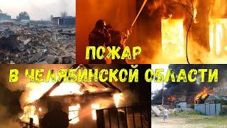 УЖАСНЫЕ КАДРЫ! Лесные пожары в Челябинской области, сгорели поселки Джабык и Запасное, июль 2021