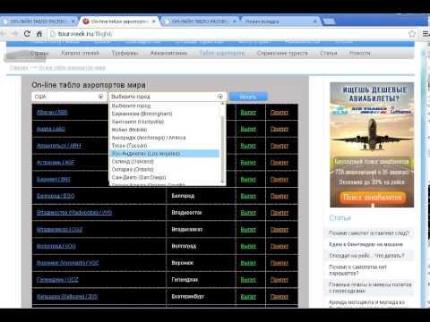 Онлайн АВИАРЕЙСЫ (онлайн авиа табло)