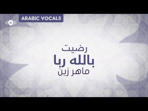 Maher Zain - Radhitu Billahi Rabba (Arabic Version) | Vocals Only (No Music)