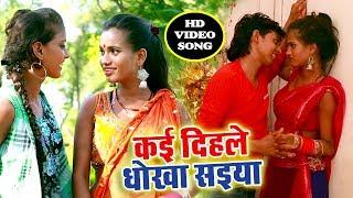 कई दिहले धोखा सइया - Jila Nawada Ke Chauda - Adhik Lal Yadav - Bhojpuri Hit Song 2018