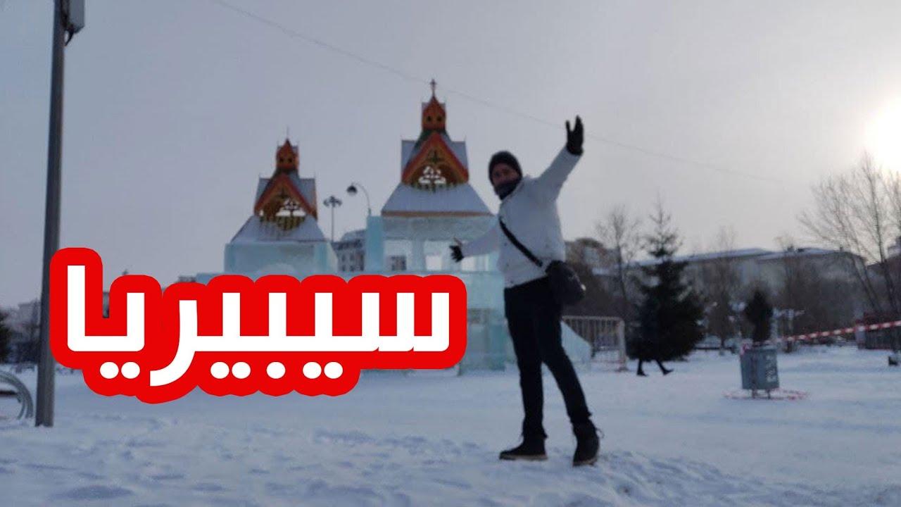 الطريق إلى سيبيريا وجولة في مدينة تيومين