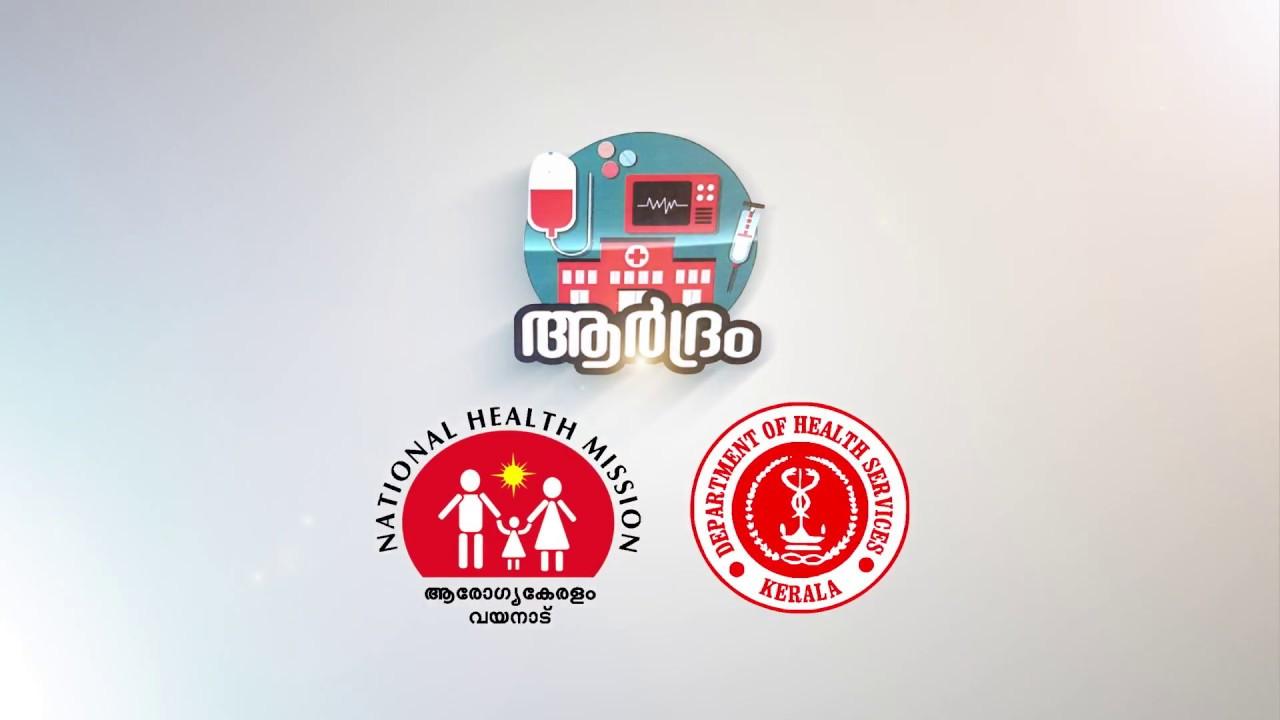 Aardram - The Mission to Transform Kerala's Public Health - Ad by  ArogyaKeralam Wayanad - YouTube