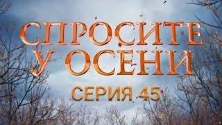 Спросите у осени - 45 серия (HD - качество!) | Премьера - 2016 - Интер