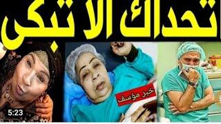 فاطمه كشري لم تصدقو ما الذي وجده في بطنها #ذهول والله حرام