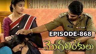 Episode 868 | 17-06-2019 | MogaliRekulu Telugu Daily Serial | Srikanth Entertainments | Loud Speaker