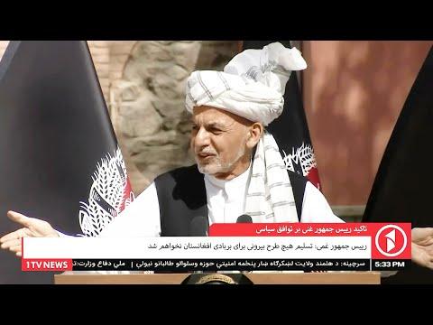 Afghanistan Dari News 29.07.2021 - خبرهای شامگاهی افغانستان