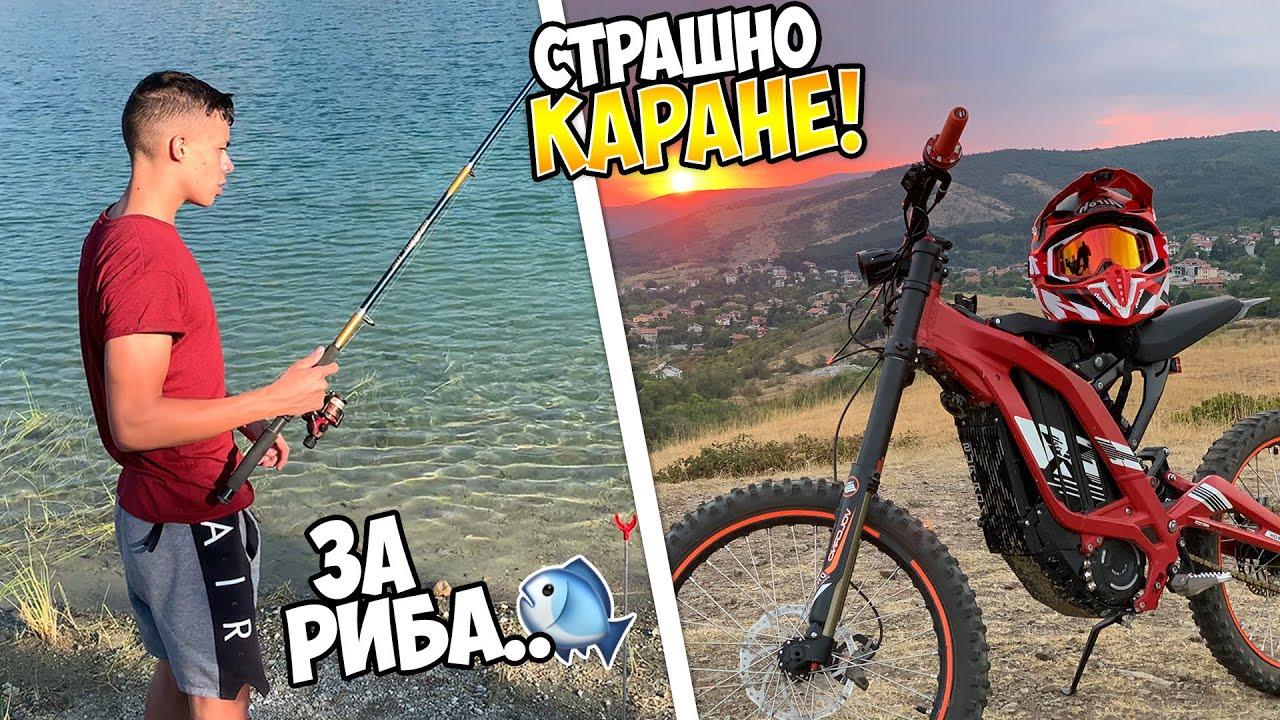 Екстремно Каране на Морето! Бяхме за Риба! Surron X