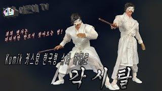 [어른이TV 시즌2] 한국형 슈퍼 히어로!! Kumik…