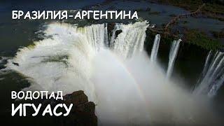 видео НАЦИОНАЛЬНЫЙ ПАРК «ИГУАСУ»